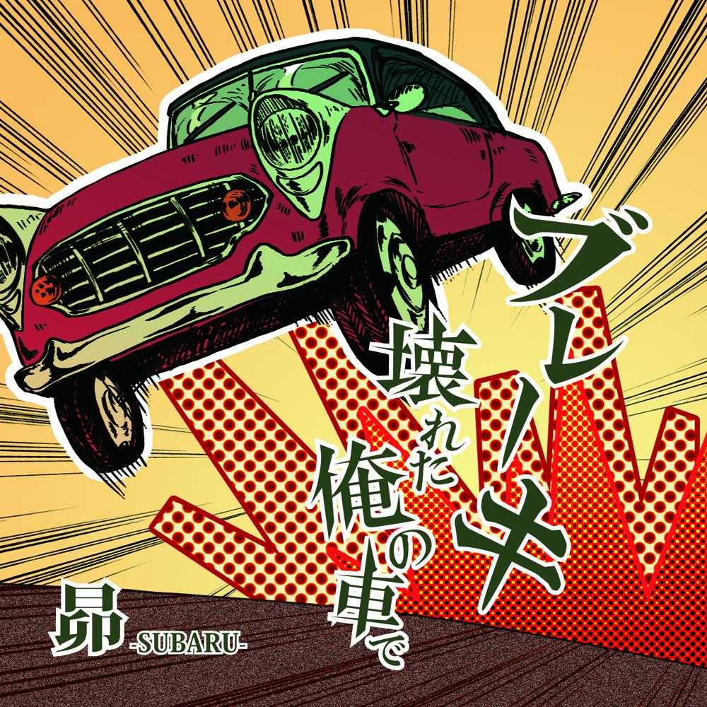 CD-Rシリーズ第一弾「ブレーキ壊れた俺の車で」